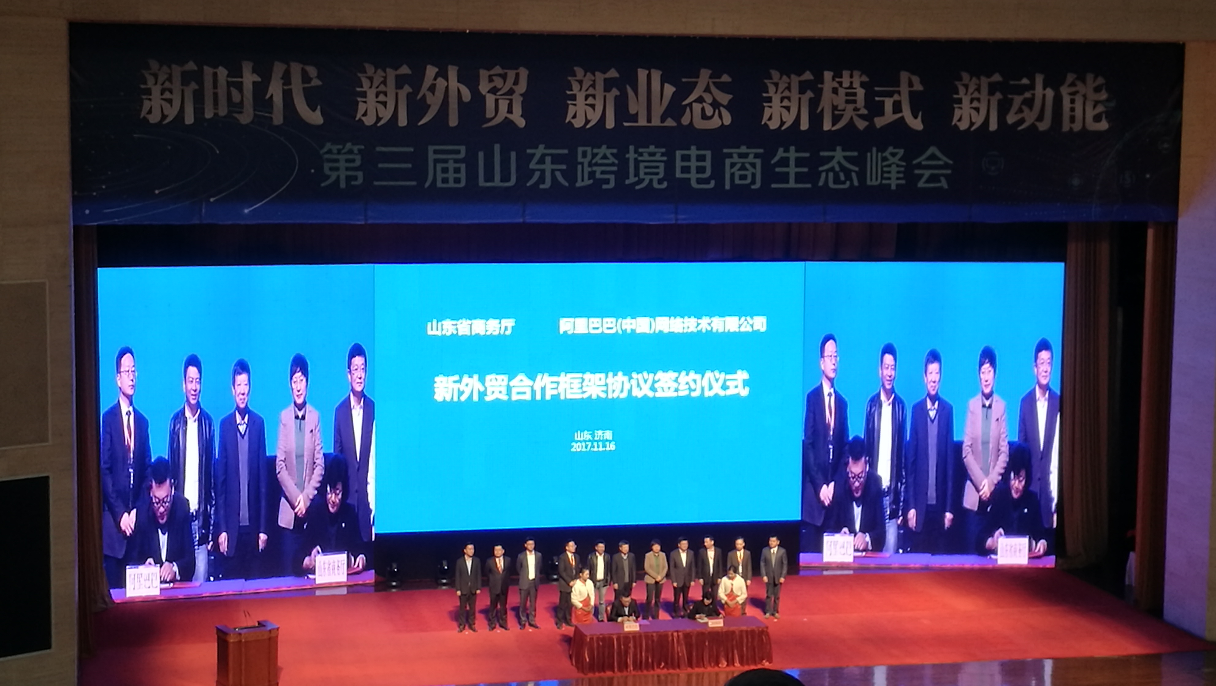 SINOHENG Participated in the 3rd shandong cross-border e-commerce summit