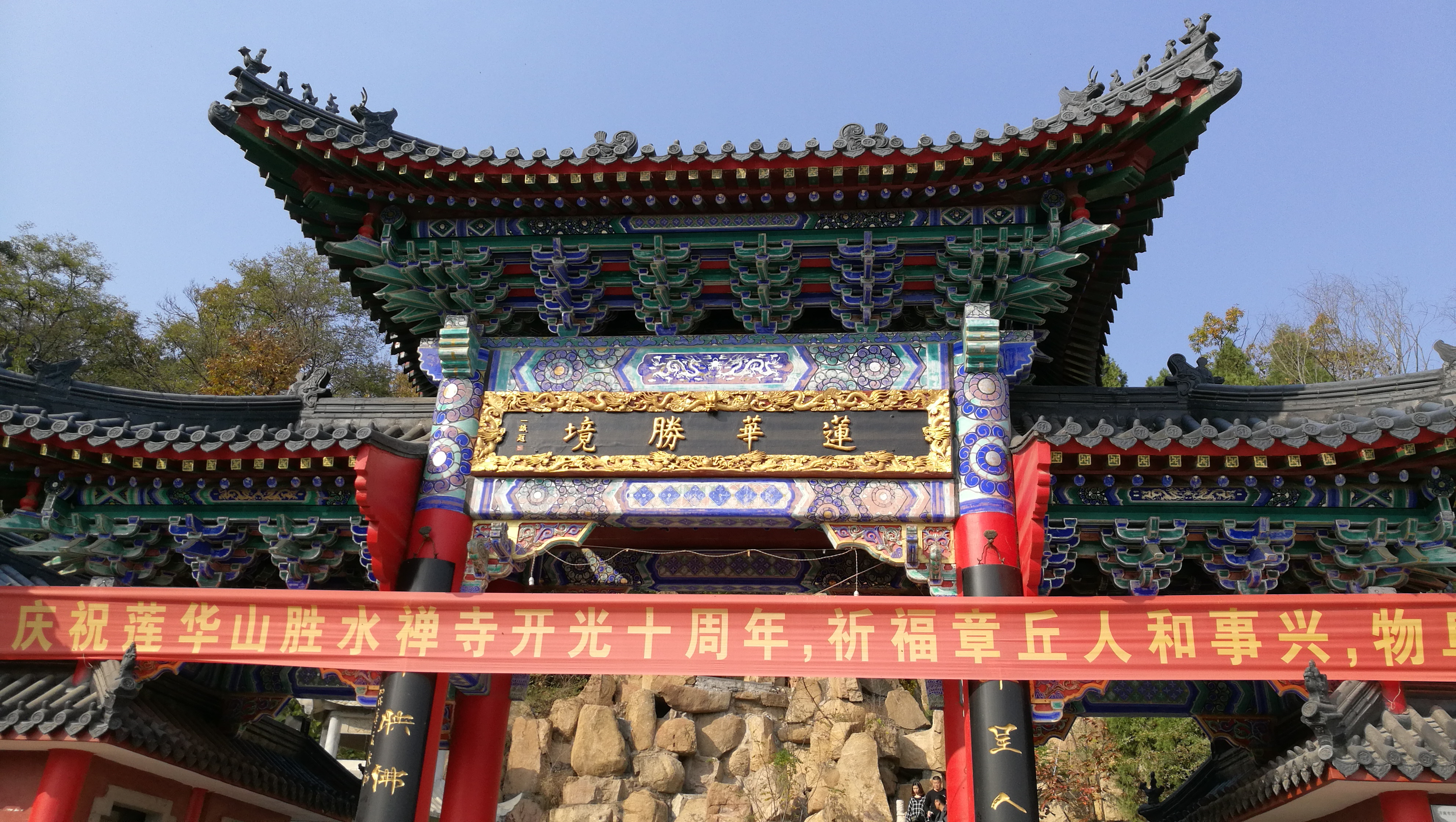Outward Bound in the lianhua mountain in jinan